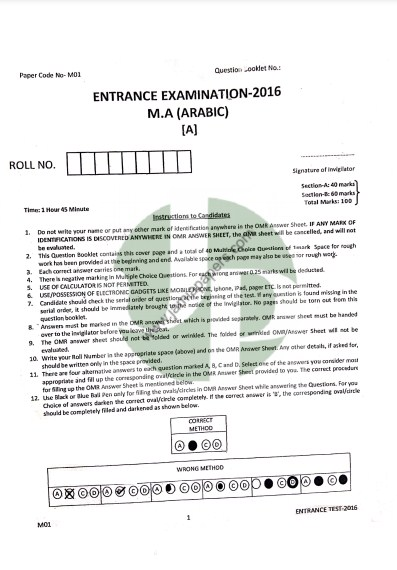 Ma Arabic-2016 p1 -jamiapapers-com