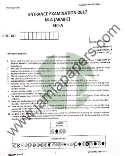 Ma Arabic-2017 -jamiapapers-com